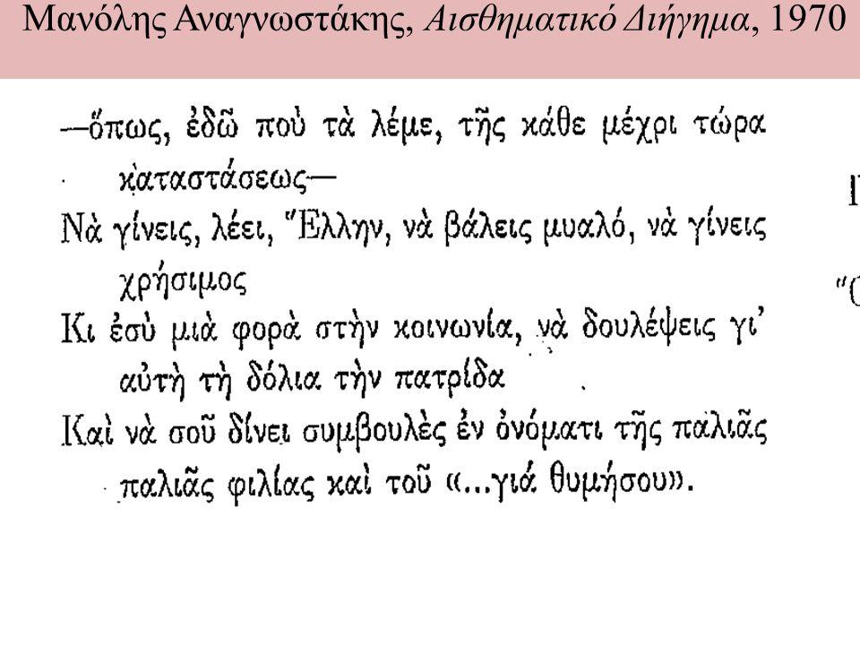 Μανόλης Αναγνωστάκης, Αισθηματικό Διήγημα, 1970