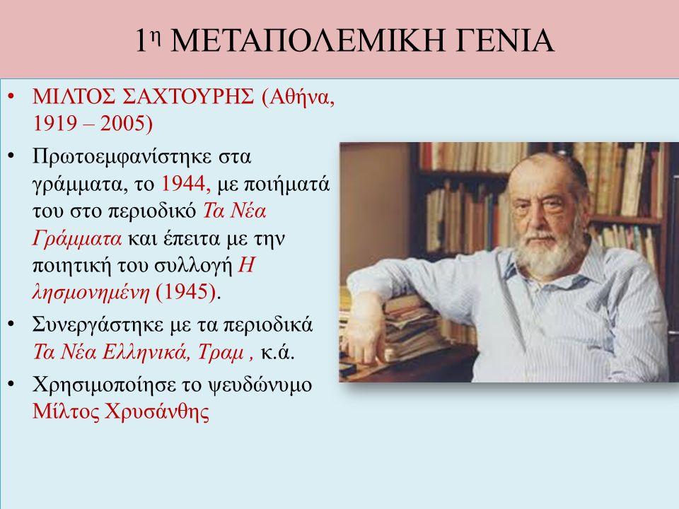 1η ΜΕΤΑΠΟΛΕΜΙΚΗ ΓΕΝΙΑ ΜΙΛΤΟΣ ΣΑΧΤΟΥΡΗΣ (Αθήνα, 1919 – 2005)