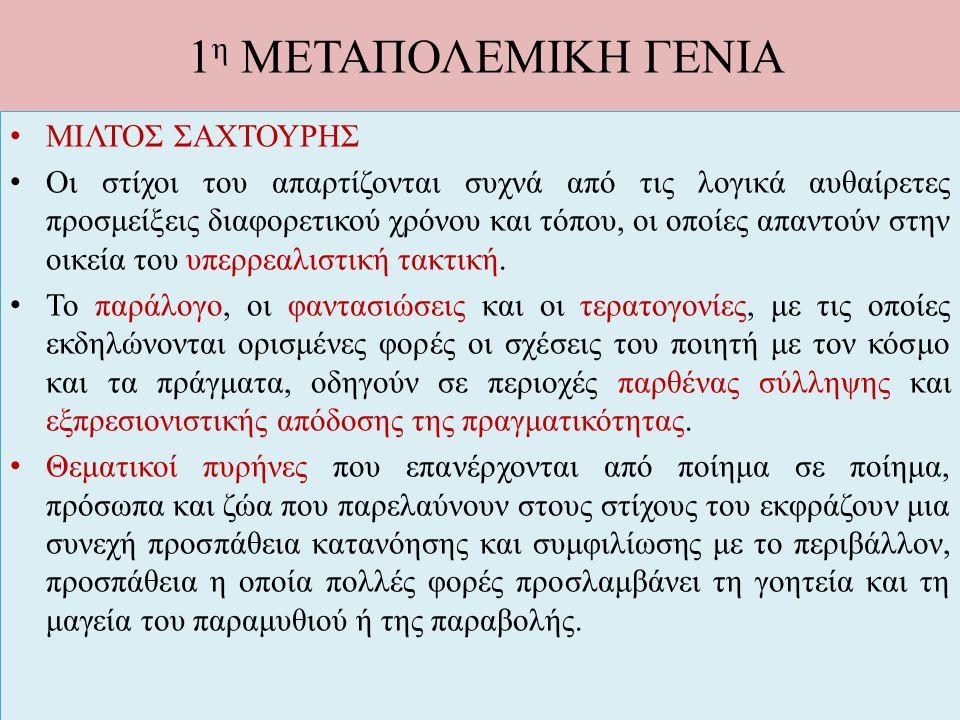 1η ΜΕΤΑΠΟΛΕΜΙΚΗ ΓΕΝΙΑ ΜΙΛΤΟΣ ΣΑΧΤΟΥΡΗΣ