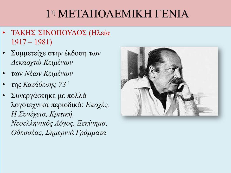 1η ΜΕΤΑΠΟΛΕΜΙΚΗ ΓΕΝΙΑ ΤΑΚΗΣ ΣΙΝΟΠΟΥΛΟΣ (Ηλεία 1917 – 1981)