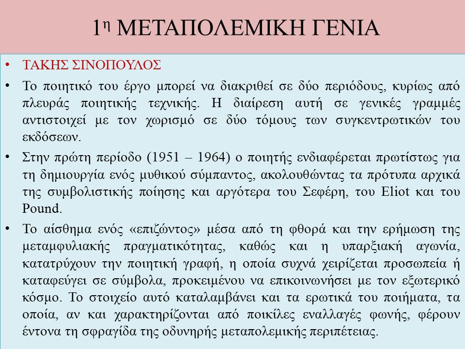 1η ΜΕΤΑΠΟΛΕΜΙΚΗ ΓΕΝΙΑ ΤΑΚΗΣ ΣΙΝΟΠΟΥΛΟΣ