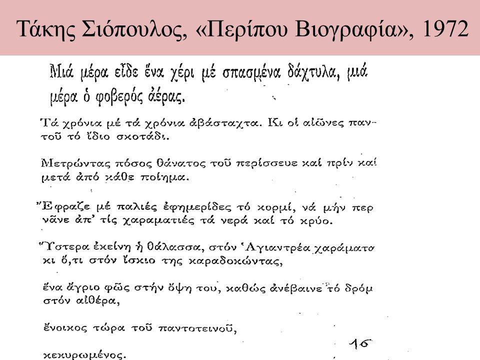 Τάκης Σιόπουλος, «Περίπου Βιογραφία», 1972