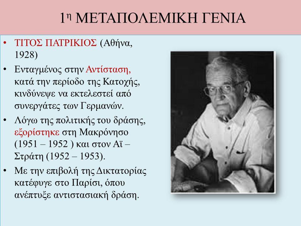 1η ΜΕΤΑΠΟΛΕΜΙΚΗ ΓΕΝΙΑ ΤΙΤΟΣ ΠΑΤΡΙΚΙΟΣ (Αθήνα, 1928)