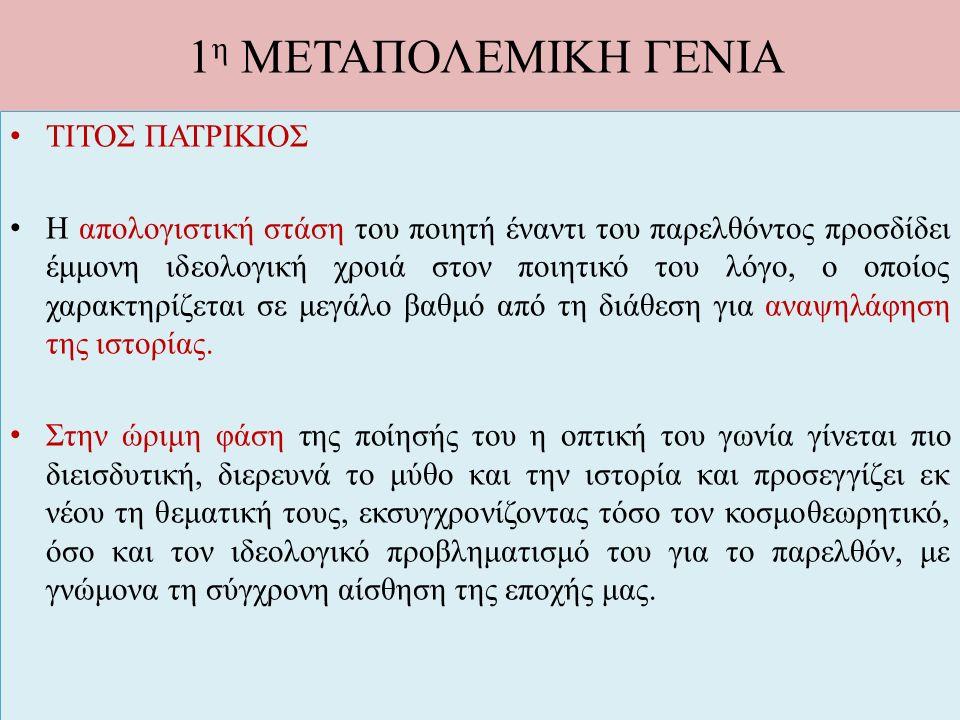 1η ΜΕΤΑΠΟΛΕΜΙΚΗ ΓΕΝΙΑ ΤΙΤΟΣ ΠΑΤΡΙΚΙΟΣ
