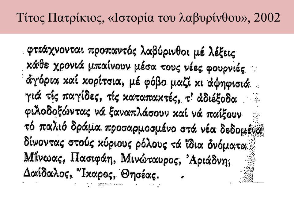 Τίτος Πατρίκιος, «Ιστορία του λαβυρίνθου», 2002