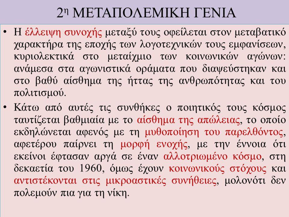 2η ΜΕΤΑΠΟΛΕΜΙΚΗ ΓΕΝΙΑ