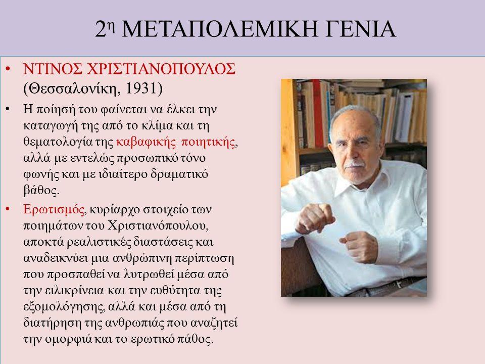 2η ΜΕΤΑΠΟΛΕΜΙΚΗ ΓΕΝΙΑ ΝΤΙΝΟΣ ΧΡΙΣΤΙΑΝΟΠΟΥΛΟΣ (Θεσσαλονίκη, 1931)
