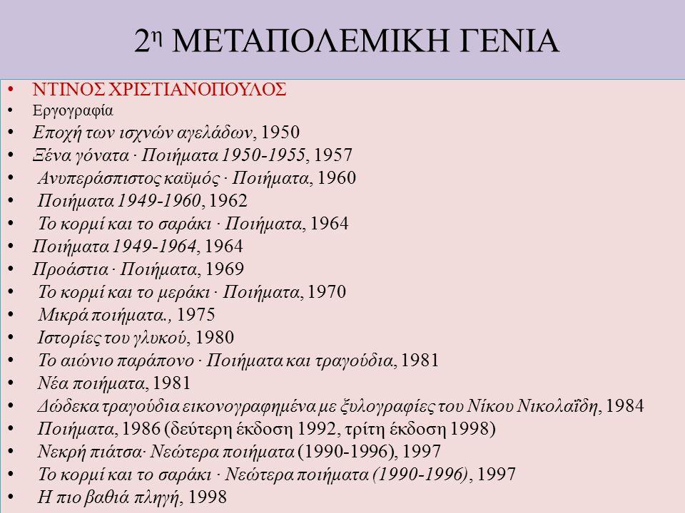 2η ΜΕΤΑΠΟΛΕΜΙΚΗ ΓΕΝΙΑ ΝΤΙΝΟΣ ΧΡΙΣΤΙΑΝΟΠΟΥΛΟΣ
