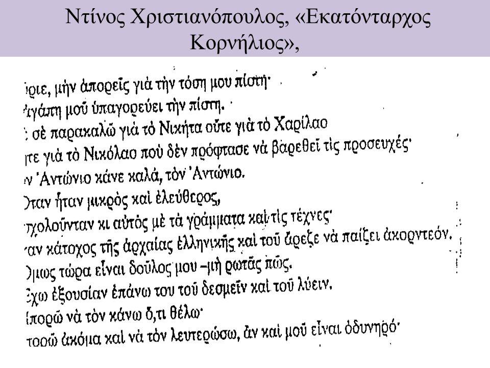 Ντίνος Χριστιανόπουλος, «Εκατόνταρχος Κορνήλιος»,