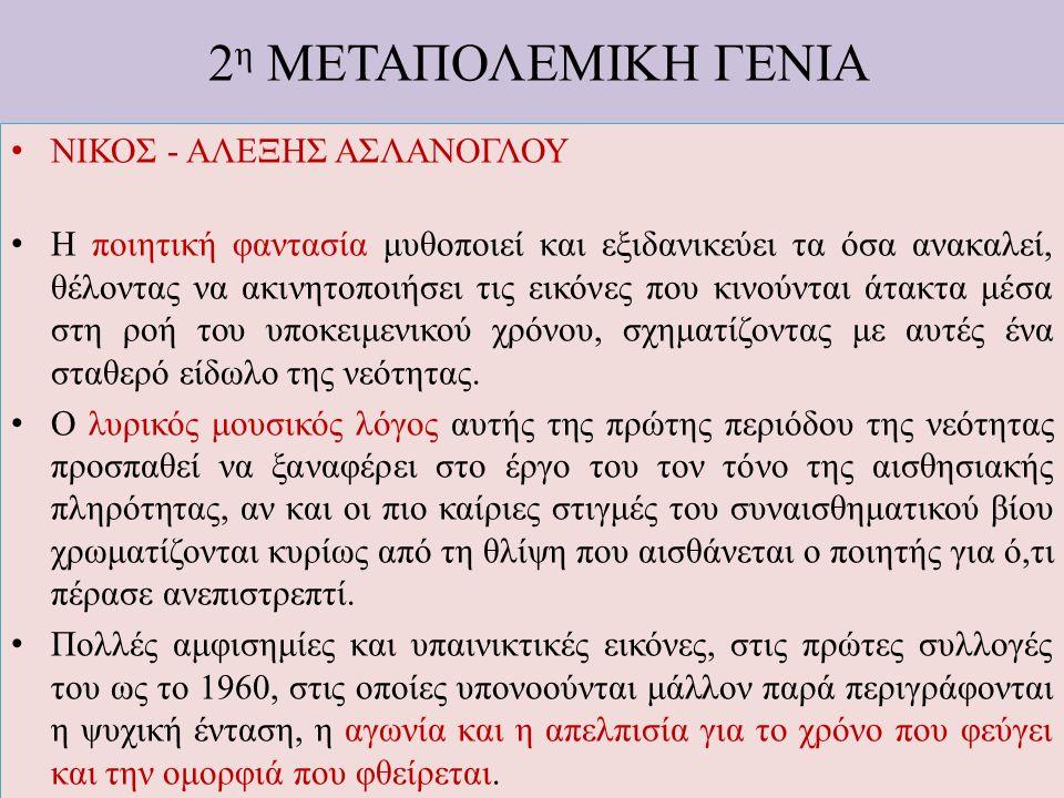 2η ΜΕΤΑΠΟΛΕΜΙΚΗ ΓΕΝΙΑ ΝΙΚΟΣ - ΑΛΕΞΗΣ ΑΣΛΑΝΟΓΛΟΥ