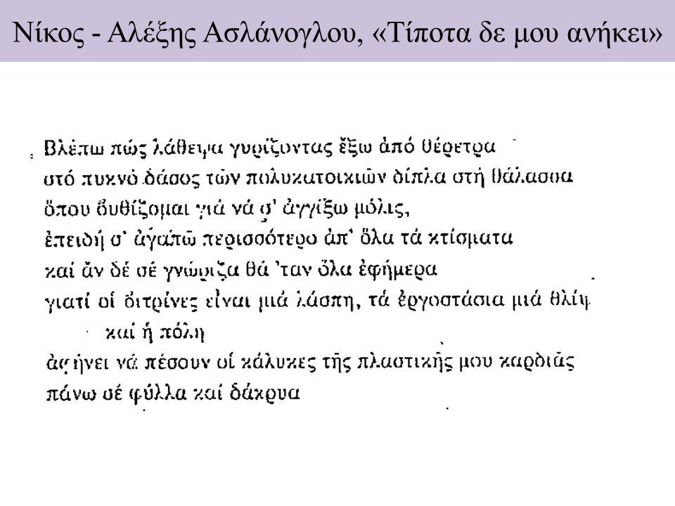 Νίκος - Αλέξης Ασλάνογλου, «Τίποτα δε μου ανήκει»