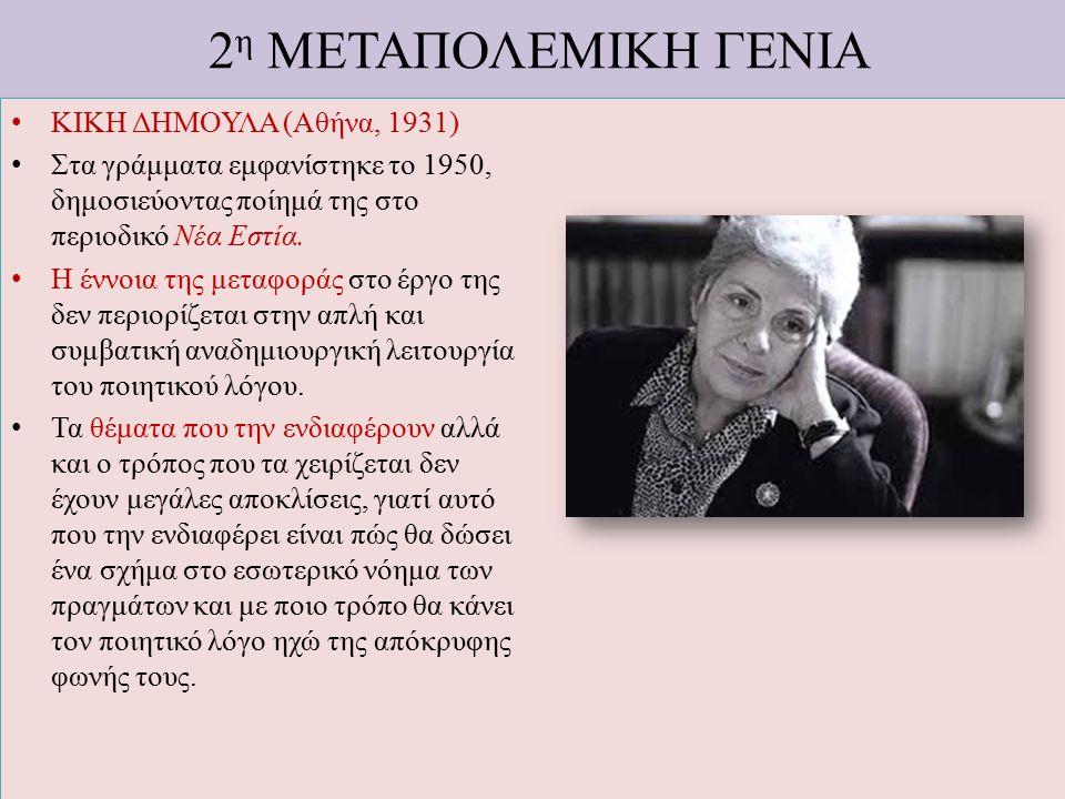 2η ΜΕΤΑΠΟΛΕΜΙΚΗ ΓΕΝΙΑ ΚΙΚΗ ΔΗΜΟΥΛΑ (Αθήνα, 1931)