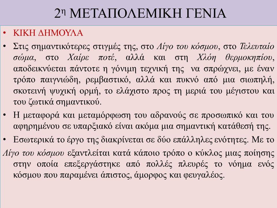 2η ΜΕΤΑΠΟΛΕΜΙΚΗ ΓΕΝΙΑ ΚΙΚΗ ΔΗΜΟΥΛΑ