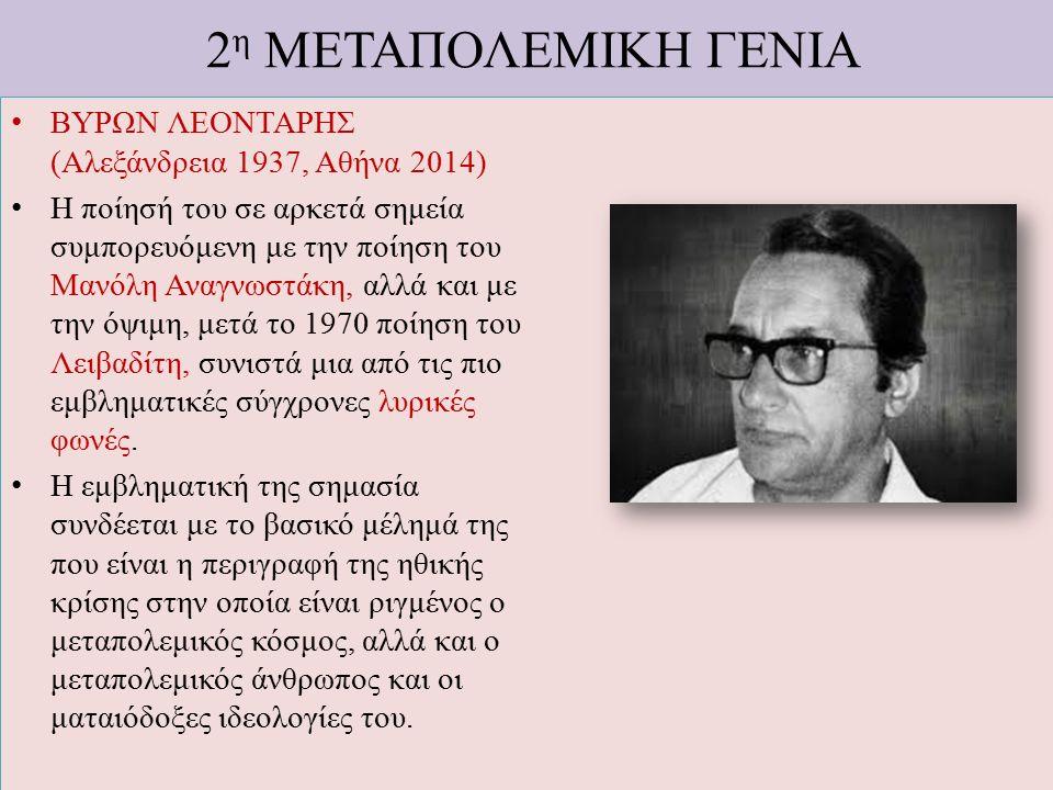 2η ΜΕΤΑΠΟΛΕΜΙΚΗ ΓΕΝΙΑ ΒΥΡΩΝ ΛΕΟΝΤΑΡΗΣ (Αλεξάνδρεια 1937, Αθήνα 2014)