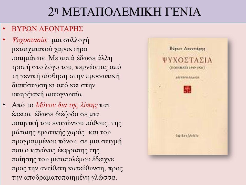 2η ΜΕΤΑΠΟΛΕΜΙΚΗ ΓΕΝΙΑ ΒΥΡΩΝ ΛΕΟΝΤΑΡΗΣ
