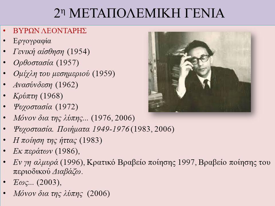2η ΜΕΤΑΠΟΛΕΜΙΚΗ ΓΕΝΙΑ Γενική αίσθηση (1954) Ορθοστασία (1957)