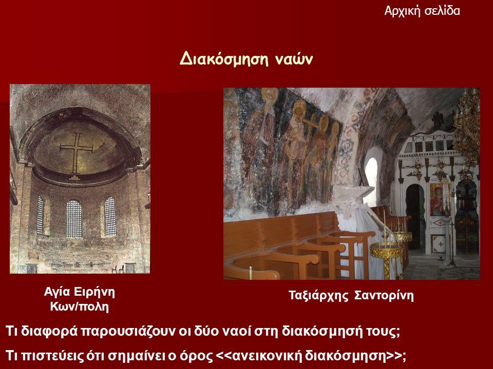 Αρχική σελίδα Διακόσμηση ναών. Αγία Ειρήνη Κων/πολη. Ταξιάρχης Σαντορίνη. Τι διαφορά παρουσιάζουν οι δύο ναοί στη διακόσμησή τους;