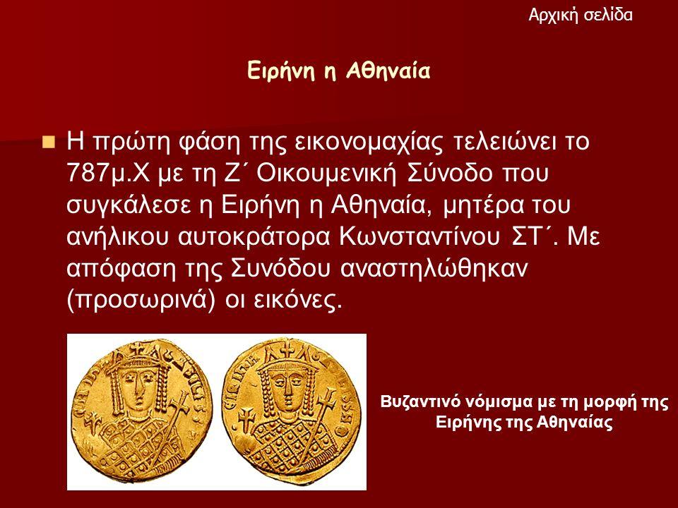Βυζαντινό νόμισμα με τη μορφή της Ειρήνης της Αθηναίας
