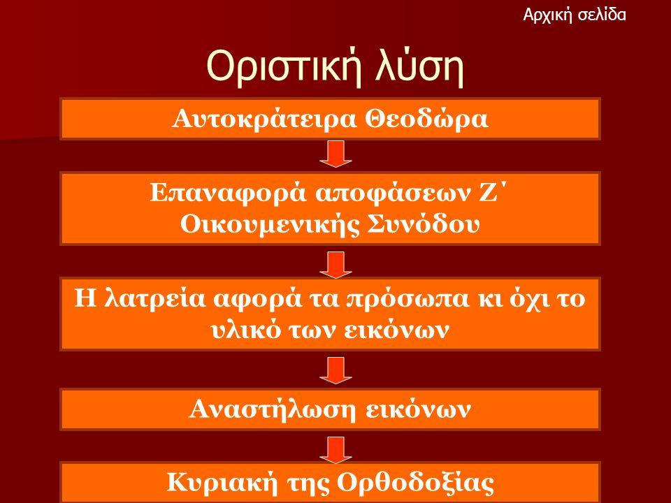 Οριστική λύση Αυτοκράτειρα Θεοδώρα