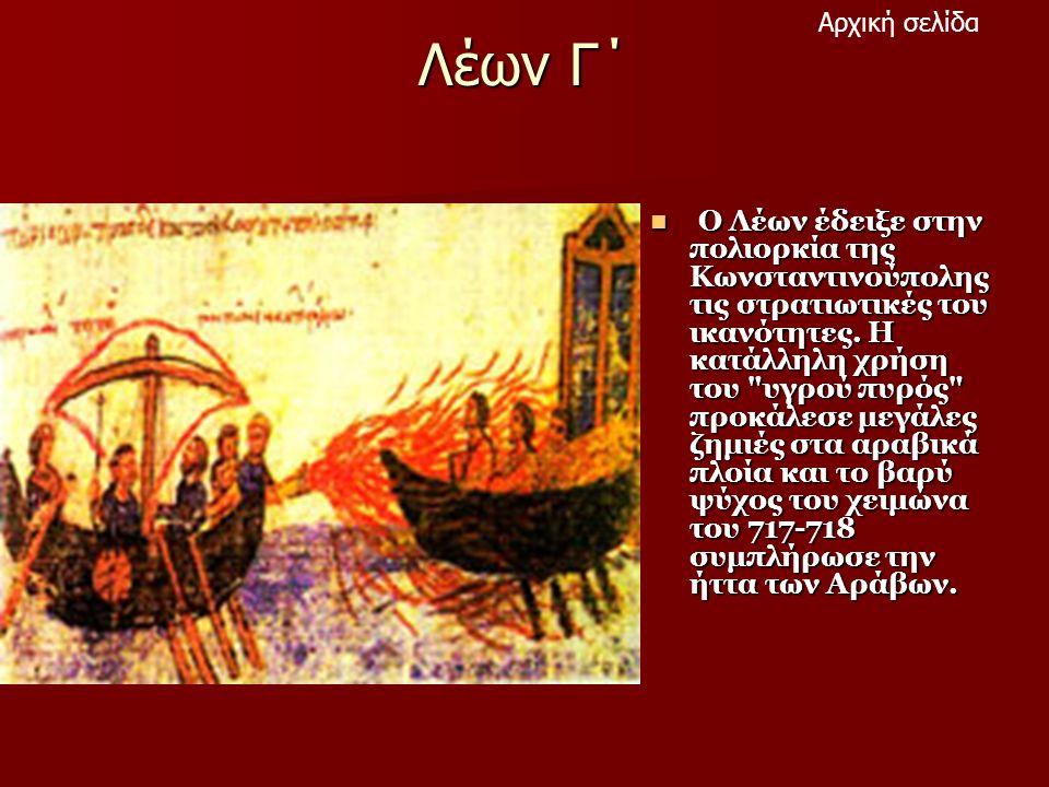 Αρχική σελίδα Λέων Γ΄