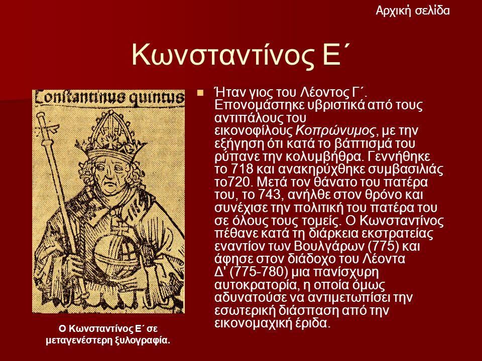 Ο Κωνσταντίνος Ε΄ σε μεταγενέστερη ξυλογραφία.
