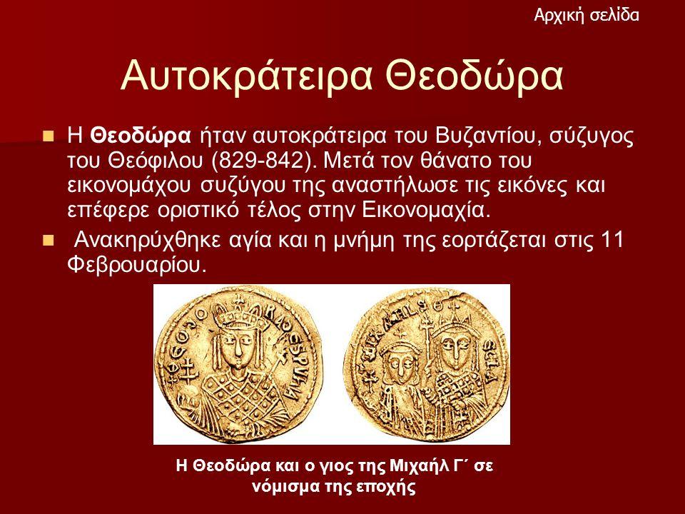 Η Θεοδώρα και ο γιος της Μιχαήλ Γ΄ σε νόμισμα της εποχής