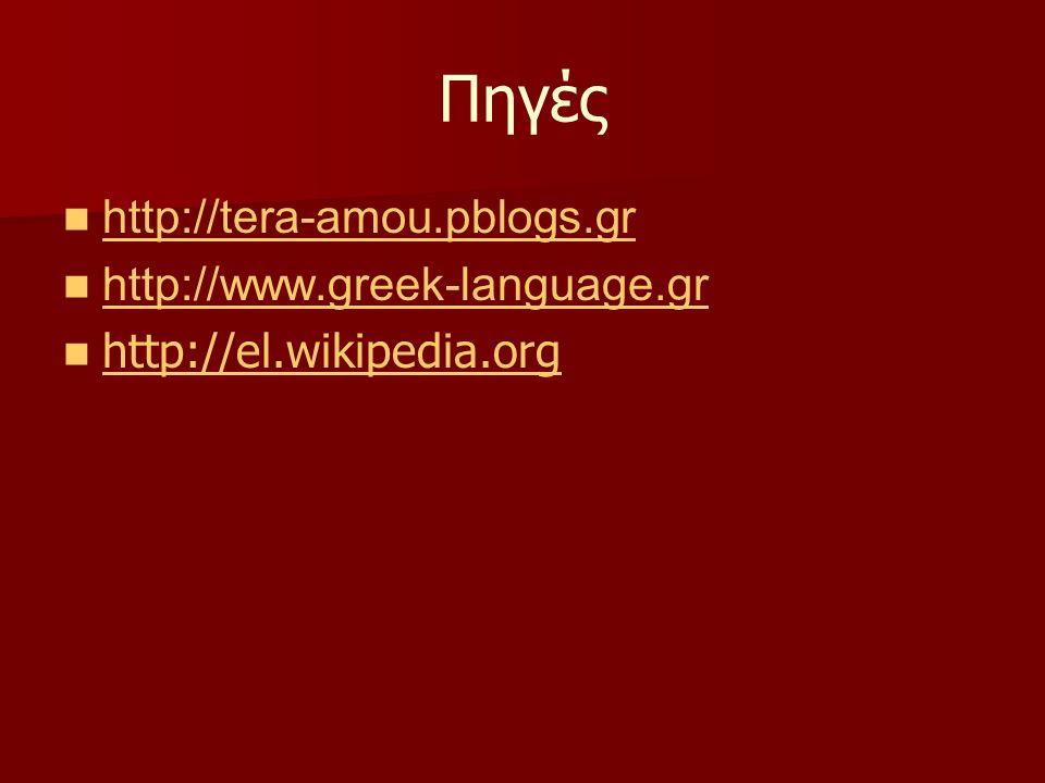Πηγές http://tera-amou.pblogs.gr http://www.greek-language.gr