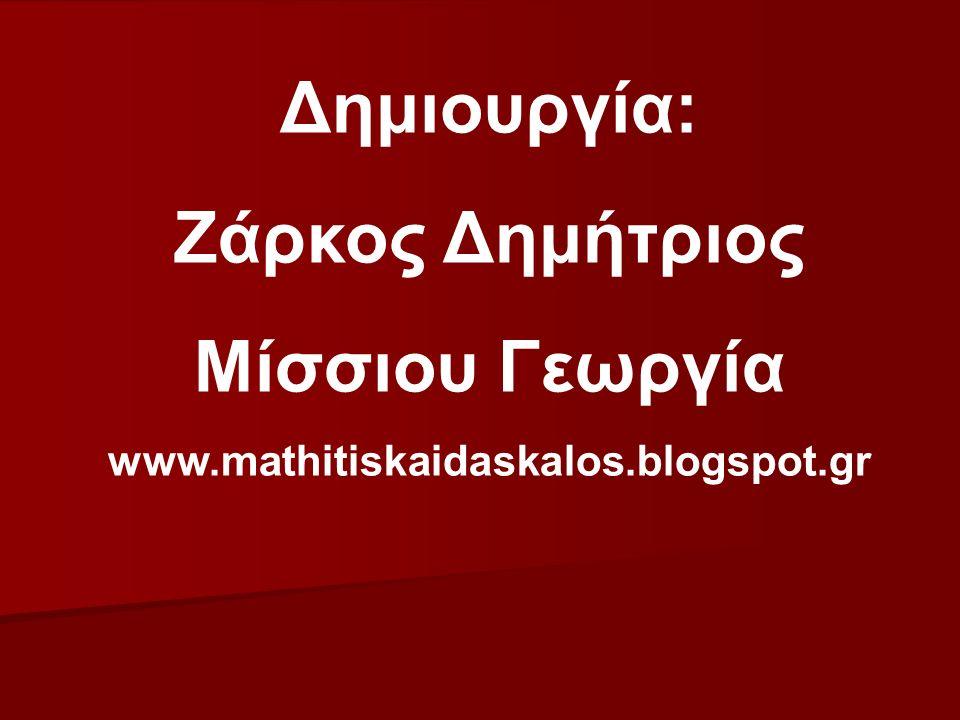 Δημιουργία: Ζάρκος Δημήτριος Μίσσιου Γεωργία