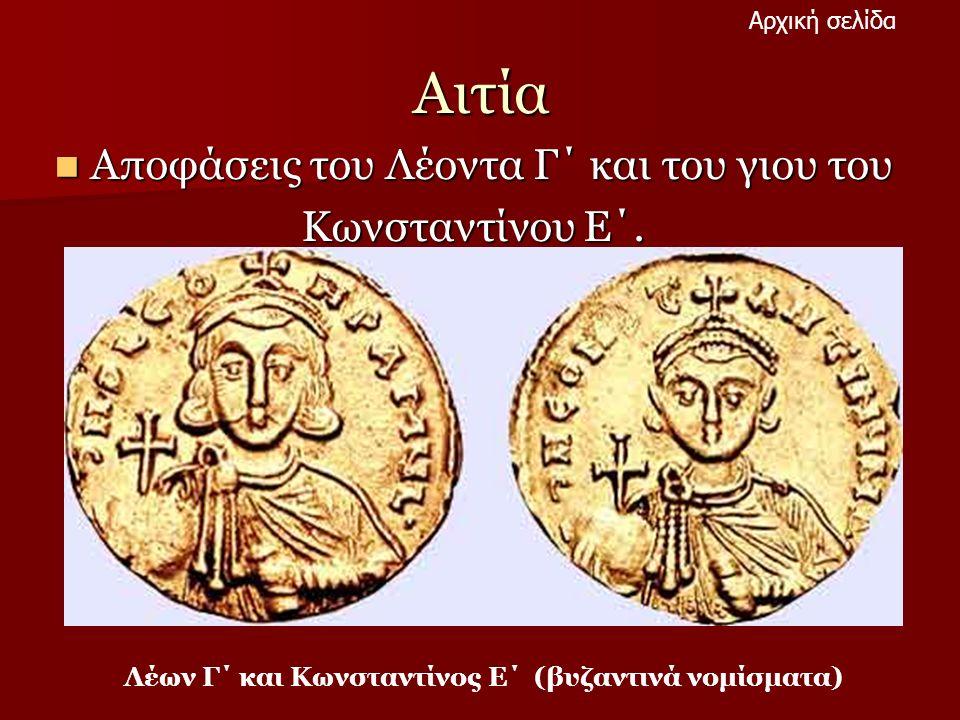 Λέων Γ΄ και Κωνσταντίνος Ε΄ (βυζαντινά νομίσματα)
