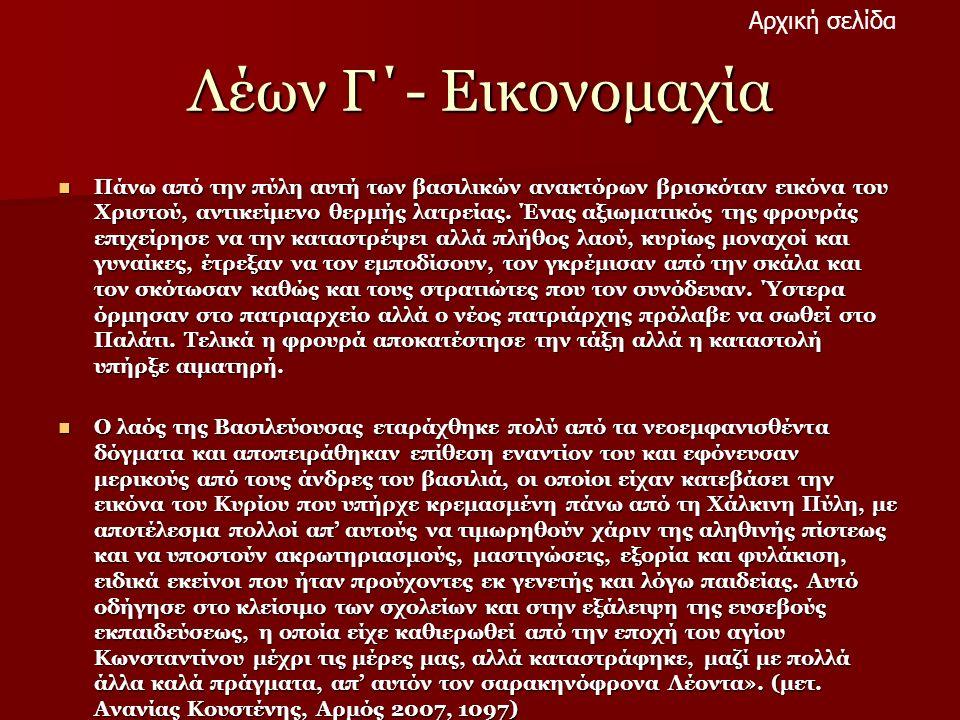Λέων Γ΄- Εικονομαχία Αρχική σελίδα