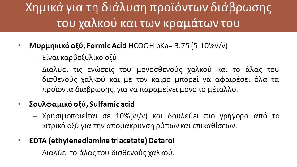 Χημικά για τη διάλυση προϊόντων διάβρωσης του χαλκού και των κραμάτων του