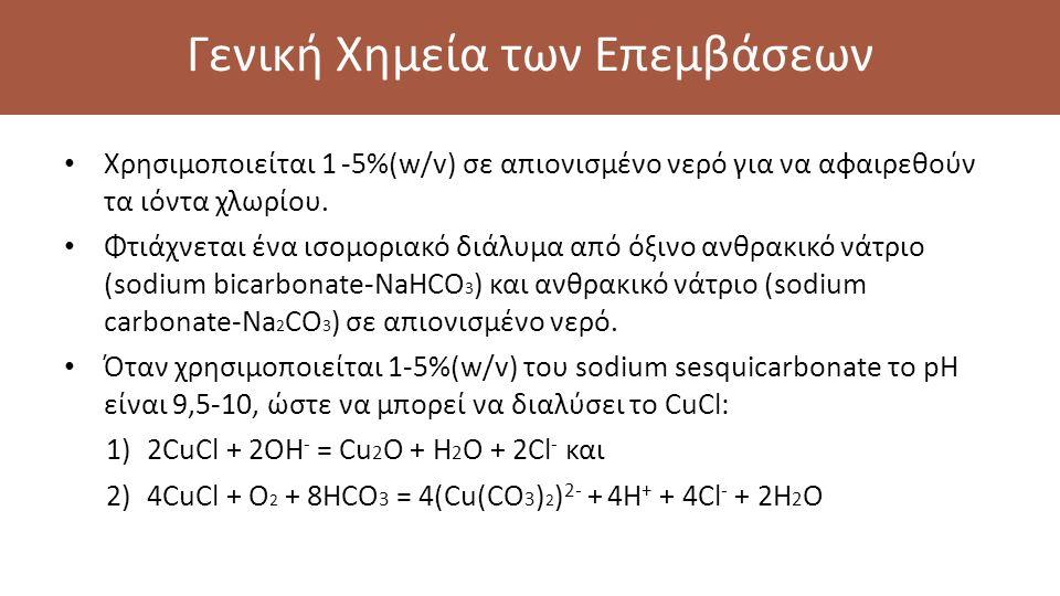Γενική Χημεία των Επεμβάσεων