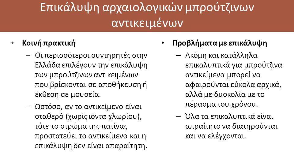 Επικάλυψη αρχαιολογικών μπρούτζινων αντικειμένων