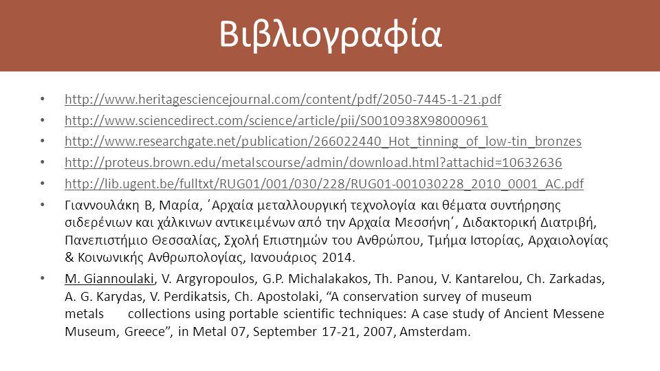 Βιβλιογραφία http://www.heritagesciencejournal.com/content/pdf/2050-7445-1-21.pdf.
