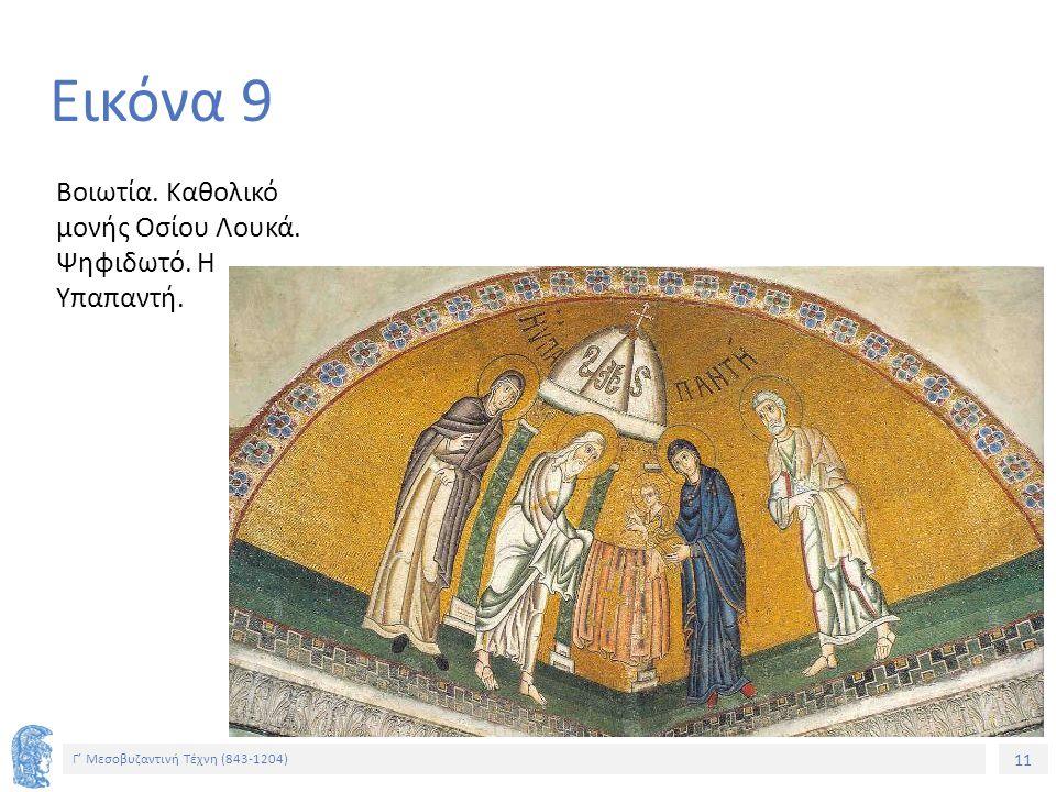Εικόνα 9 Βοιωτία. Καθολικό μονής Οσίου Λουκά. Ψηφιδωτό. Η Υπαπαντή.