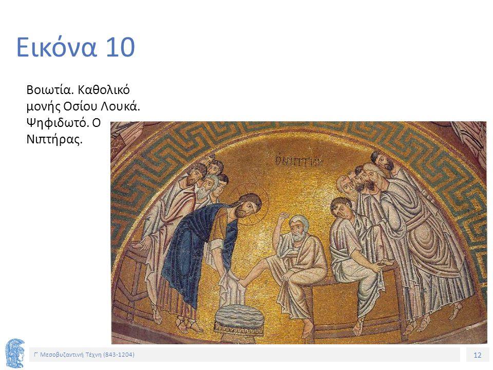 Εικόνα 10 Βοιωτία. Καθολικό μονής Οσίου Λουκά. Ψηφιδωτό. Ο Νιπτήρας.