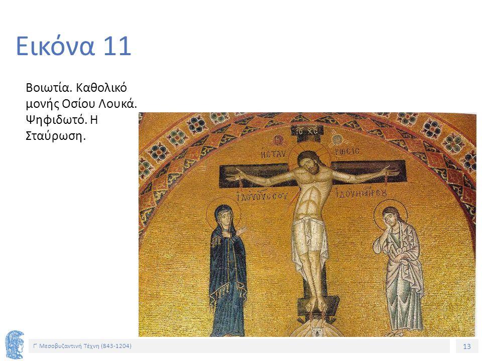 Εικόνα 11 Βοιωτία. Καθολικό μονής Οσίου Λουκά. Ψηφιδωτό. Η Σταύρωση.