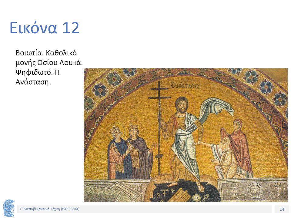 Εικόνα 12 Βοιωτία. Καθολικό μονής Οσίου Λουκά. Ψηφιδωτό. Η Ανάσταση.