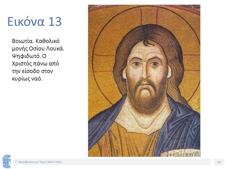 Εικόνα 13 Βοιωτία. Καθολικό μονής Οσίου Λουκά. Ψηφιδωτό.