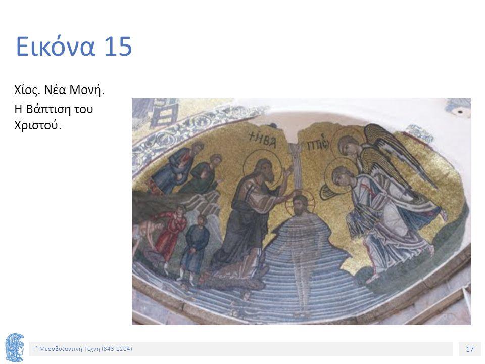 Εικόνα 15 Χίος. Νέα Μονή. Η Βάπτιση του Χριστού.
