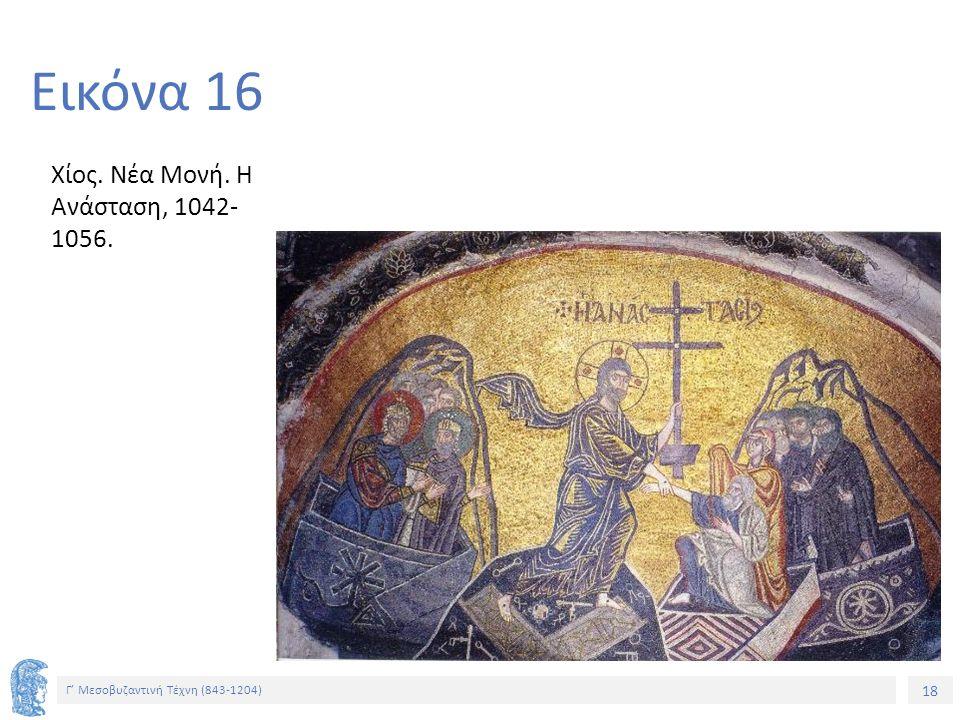 Εικόνα 16 Χίος. Νέα Μονή. Η Ανάσταση, 1042-1056.