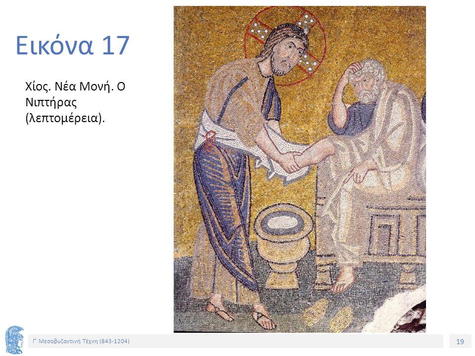 Εικόνα 17 Χίος. Νέα Μονή. Ο Νιπτήρας (λεπτομέρεια).