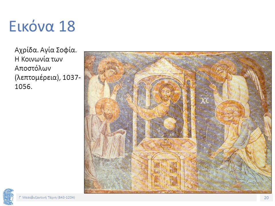 Εικόνα 18 Αχρίδα. Αγία Σοφία. Η Κοινωνία των Αποστόλων (λεπτομέρεια), 1037-1056.