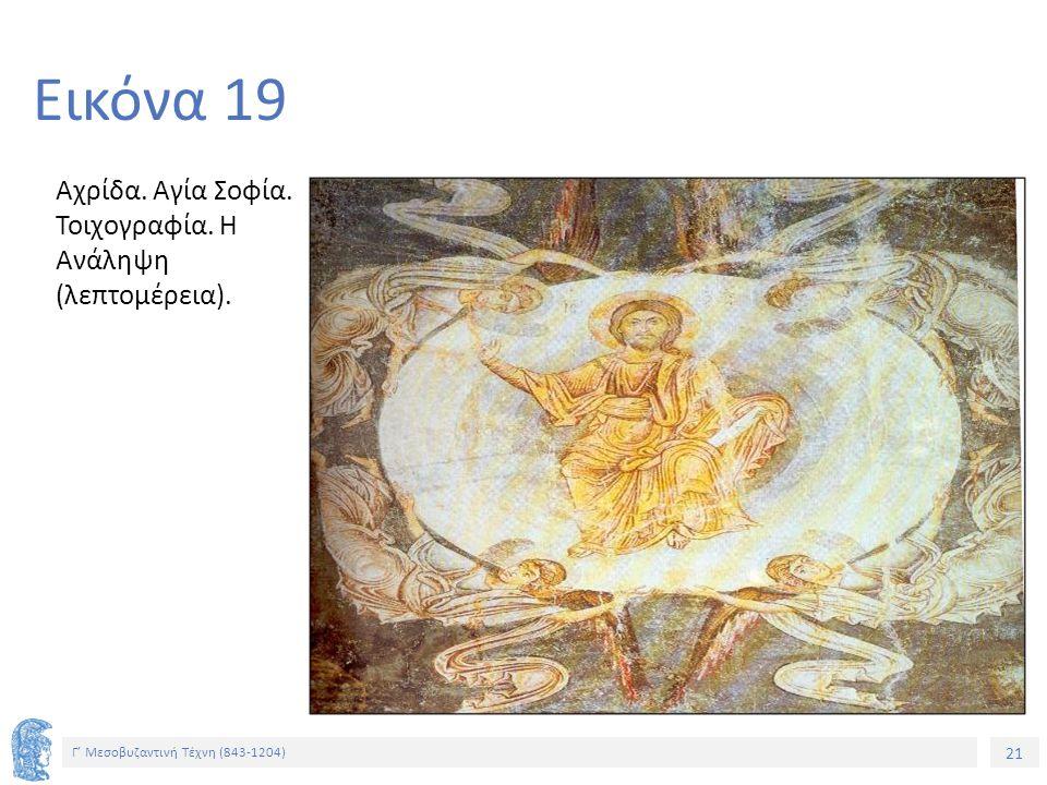 Εικόνα 19 Αχρίδα. Αγία Σοφία. Τοιχογραφία. Η Ανάληψη (λεπτομέρεια).