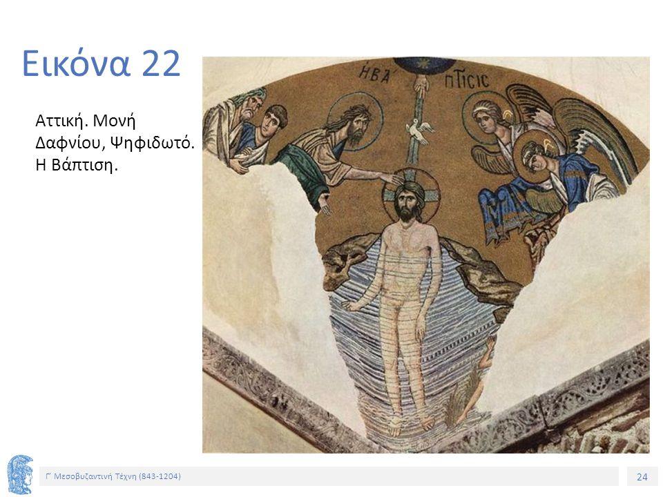 Εικόνα 22 Αττική. Μονή Δαφνίου, Ψηφιδωτό. Η Βάπτιση.