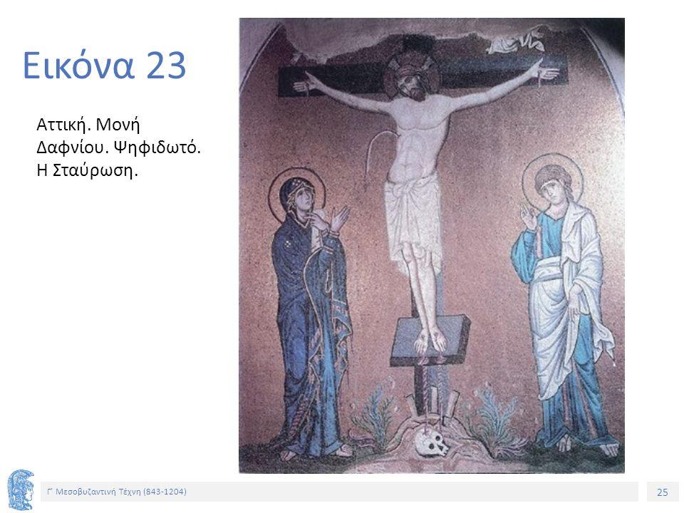 Εικόνα 23 Αττική. Μονή Δαφνίου. Ψηφιδωτό. Η Σταύρωση.