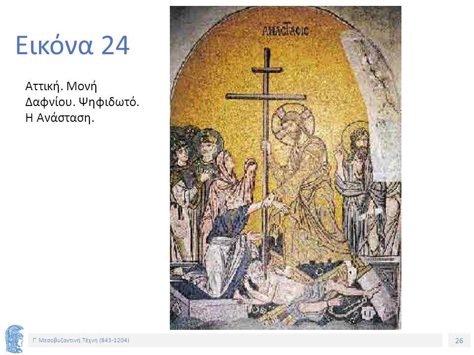 Εικόνα 24 Αττική. Μονή Δαφνίου. Ψηφιδωτό. Η Ανάσταση.