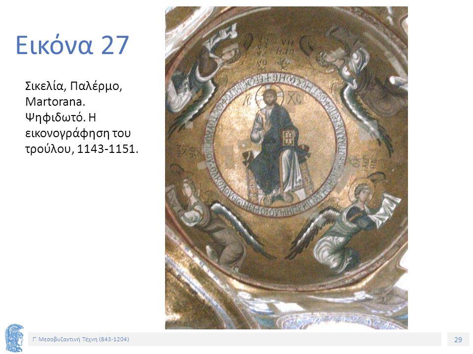 Εικόνα 27 Σικελία, Παλέρμο, Martorana. Ψηφιδωτό. Η εικονογράφηση του τρούλου, 1143-1151.