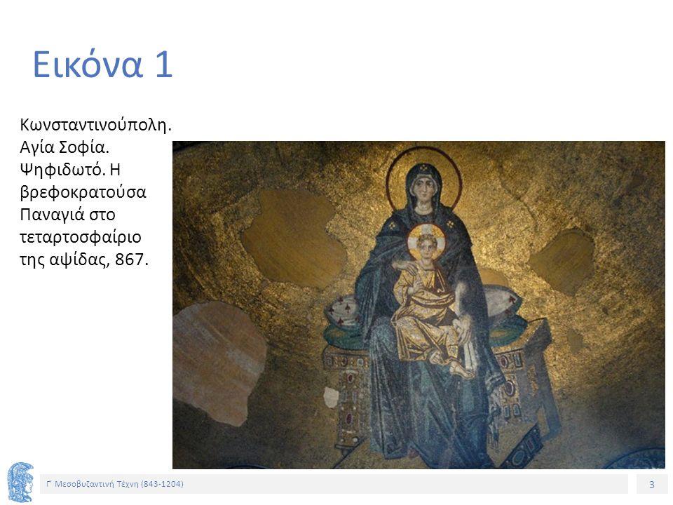 Εικόνα 1 Κωνσταντινούπολη. Αγία Σοφία. Ψηφιδωτό.