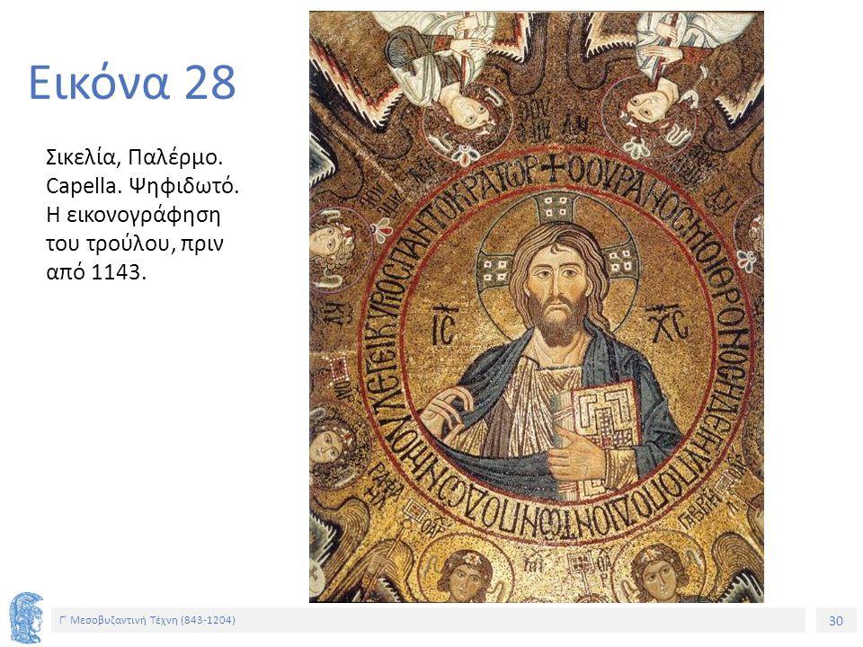 Εικόνα 28 Σικελία, Παλέρμο. Capella. Ψηφιδωτό. Η εικονογράφηση του τρούλου, πριν από 1143.